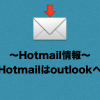 Hotmail/outlookの情報