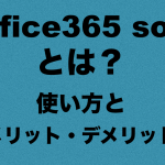 Office365 soloとは
